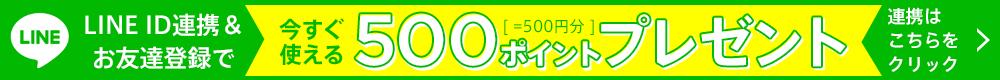 LINE ID連携で500ポイントプレゼント♪