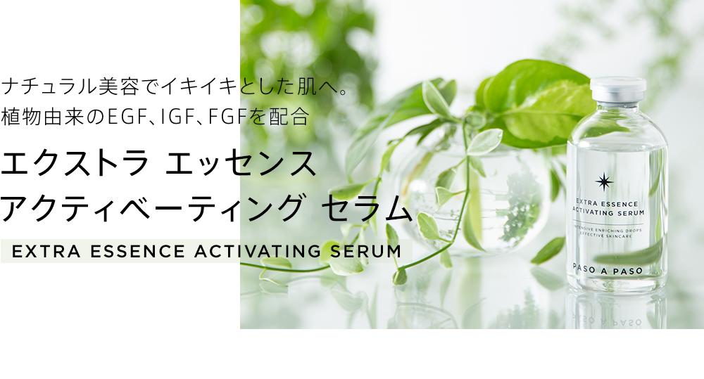 「エクストラ エッセンス アクティベーティング セラム」4月15日(木)11:00 新発売!