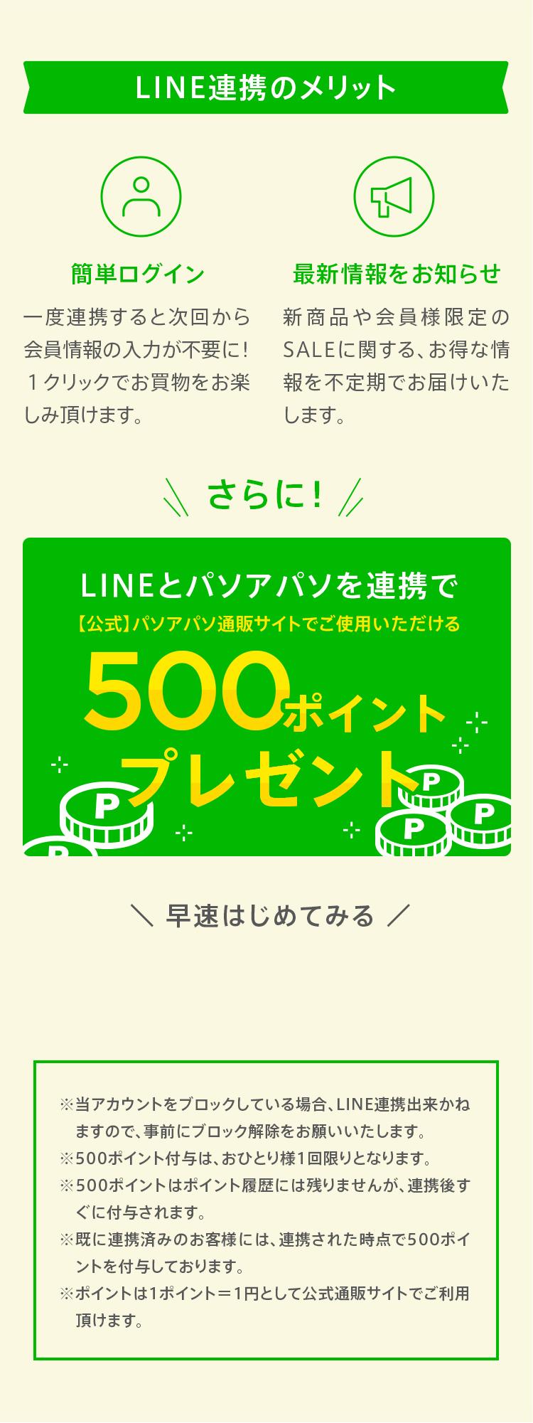 LINE ID連携のメリット